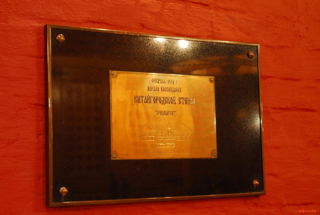 Ресторан Китайгородская стена - фотография 3