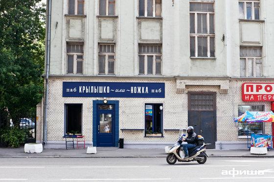 Ресторан Крылышко или ножка - фотография 1