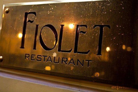 Ресторан Fiolet - фотография 11
