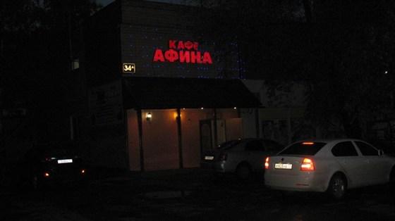 Ресторан Афина - фотография 1 - Вид с дороги ночю