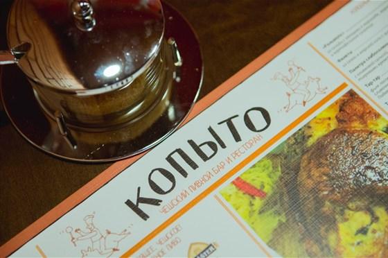 Ресторан Копыто - фотография 1