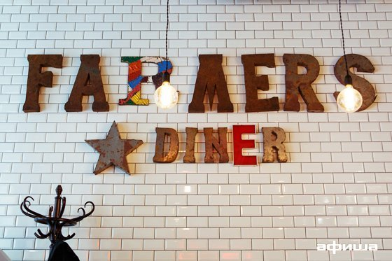 Ресторан Farmer's Diner - фотография 15