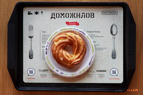 Ресторан Доможилов - фотография 3