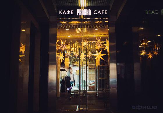Ресторан Probka Café - фотография 24