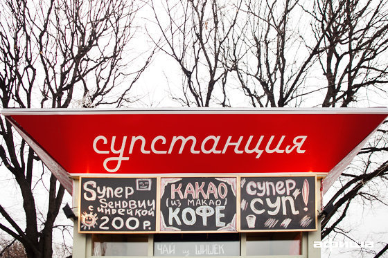 Ресторан Супстанция - фотография 1