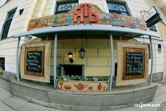 Ресторан Ять - фотография 8
