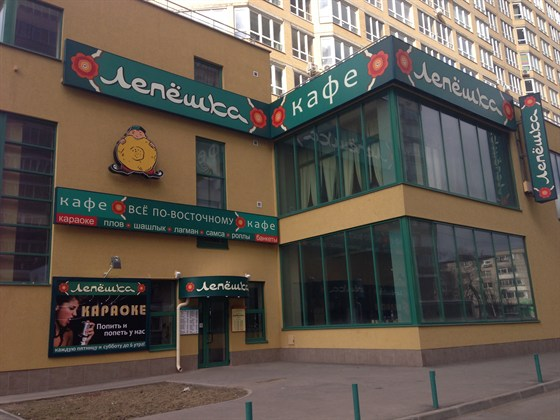 Ресторан Лепешка - фотография 1 - фасад