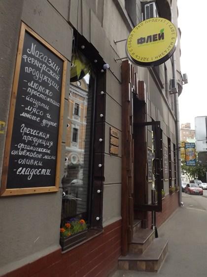 Ресторан Флей - фотография 2