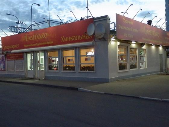 Ресторан Ламазо - фотография 5