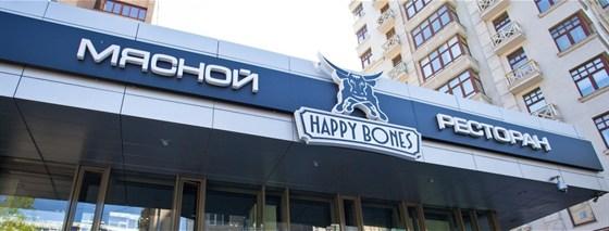 Ресторан Happy Bones - фотография 6