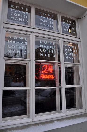 Ресторан Кофемания - фотография 14
