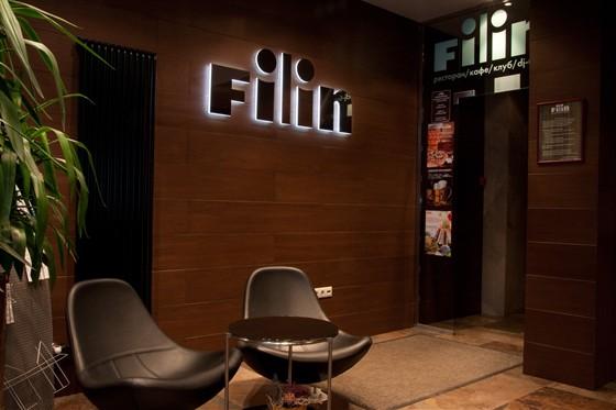 Ресторан Филин - фотография 2