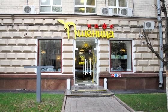 Ресторан Пшеница - фотография 1 - Входная группа