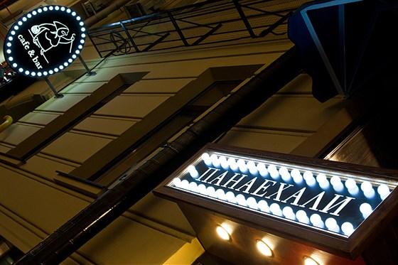 Ресторан Панаехали - фотография 4 - прикольный вход - прикольная бабка!