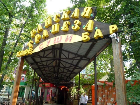 Ресторан Райская трапеза - фотография 17