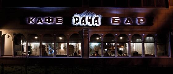 Ресторан Рача - фотография 1