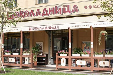 шоколадница у метро савеловская