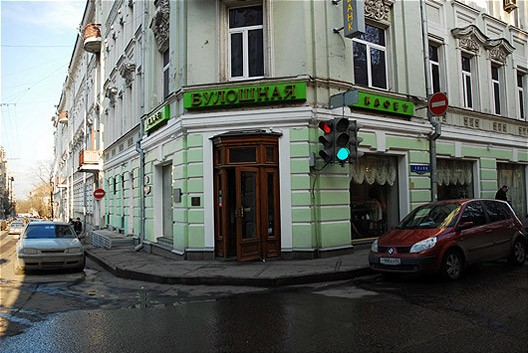 Ресторан Булошная - фотография 21