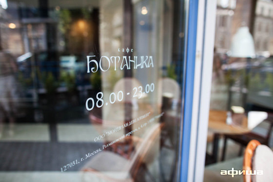 Ресторан Ботаника - фотография 6