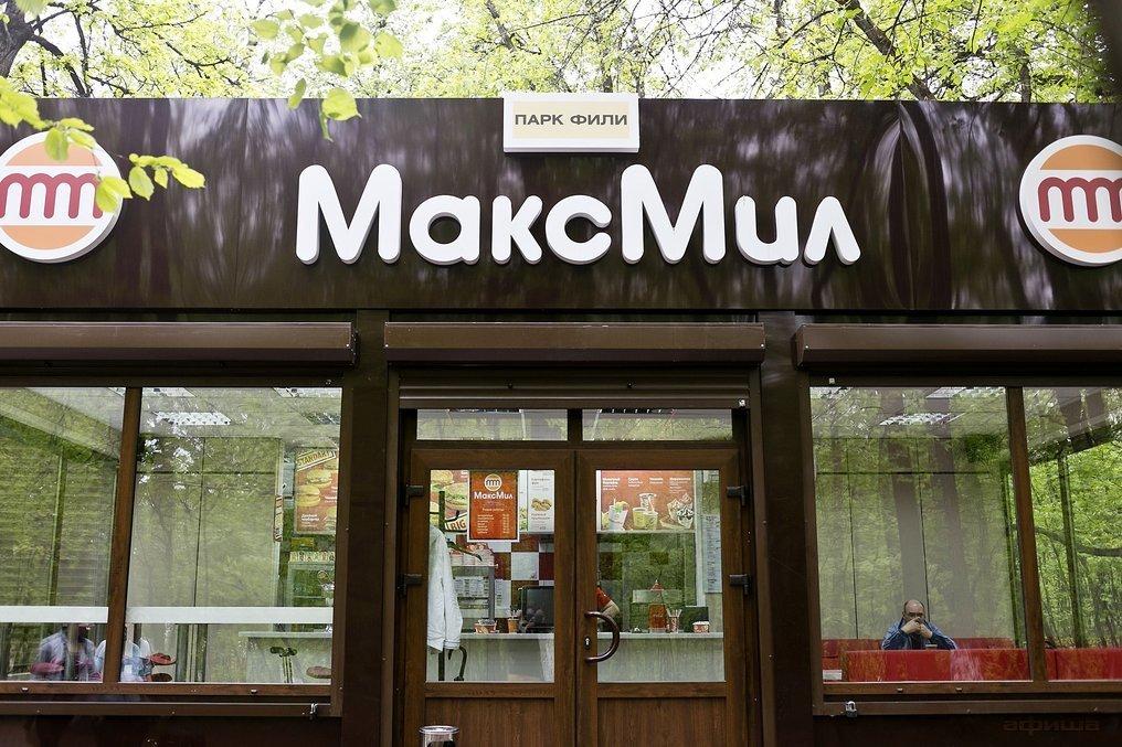 Ресторан Максмил - фотография 8