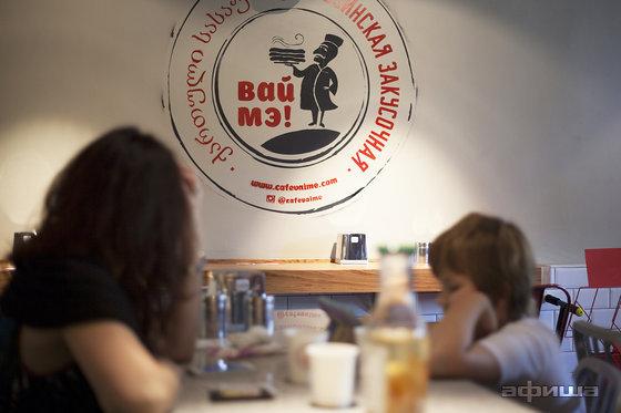 Ресторан Вай мэ! - фотография 1