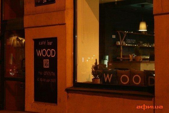 Ресторан Wood Bar - фотография 2