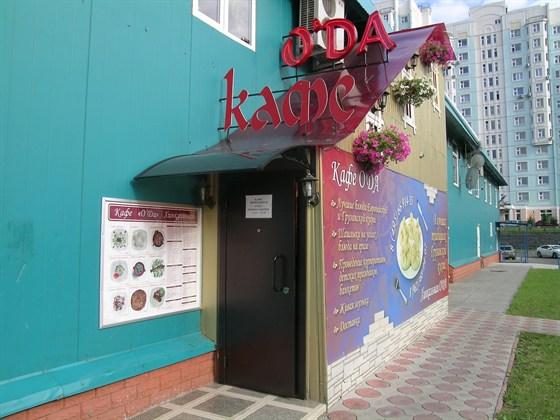 Ресторан О'Дa - фотография 9