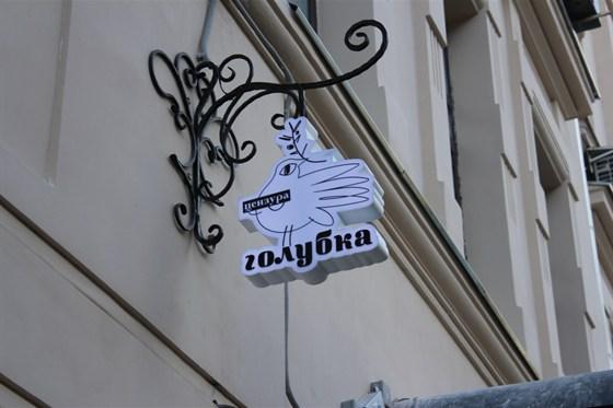 Ресторан Голубка - фотография 7