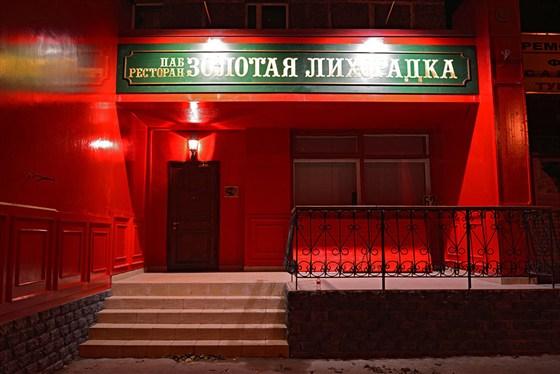 Ресторан Золотая лихорадка - фотография 1