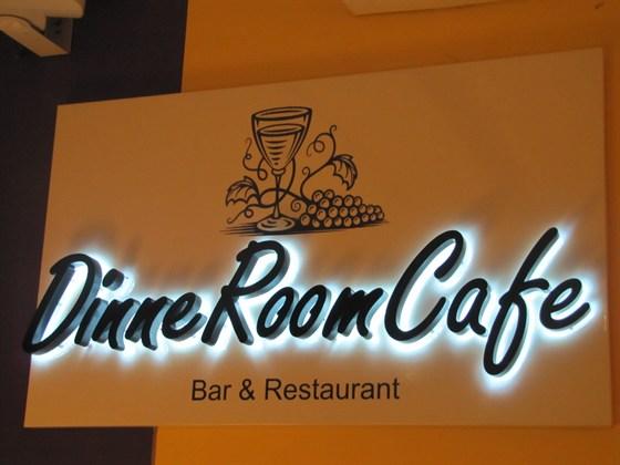 Ресторан Dinne Room Cafe - фотография 1