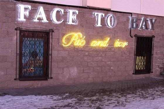 Ресторан Face to Bay - фотография 1