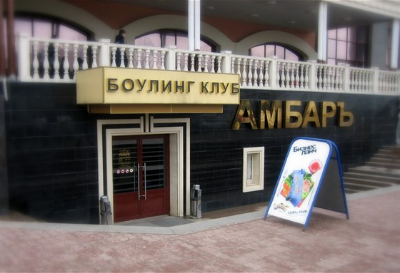 Ресторан Амбар - фотография 1 - Стильный боулинг-клуб