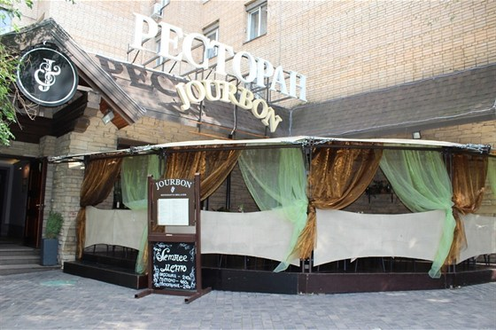 Ресторан Jourbon - фотография 10