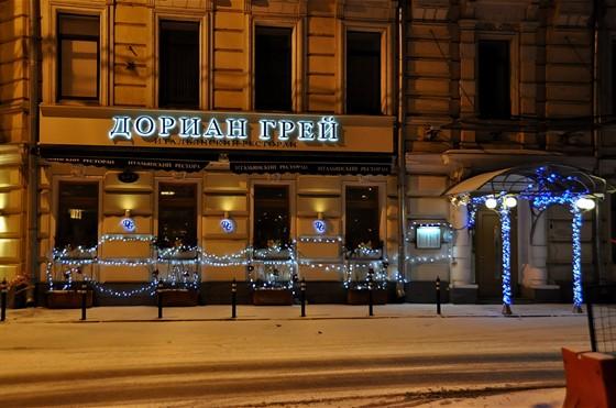 Ресторан Дориан Грей - фотография 1