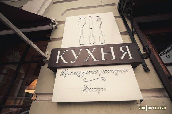 Ресторан Кухня - фотография 26