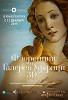 Флоренция и галерея Уффици (Florence and the Uffizi Gallery)