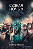 Судная ночь-3 (The Purge: Election Year)