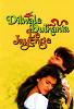 Непохищенная невеста (Dilwale Dulhania Le Jayenge)