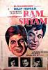 Рам и Шиам (Ram Aur Shyam )