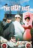 Большие гонки (The Great Race)