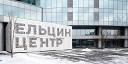 «Ельцин-центр»: как сделать музей из торгового центра