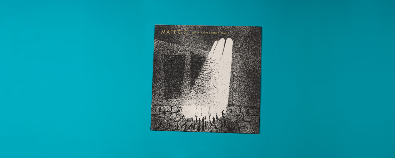 Materic «Меж каменных плит»