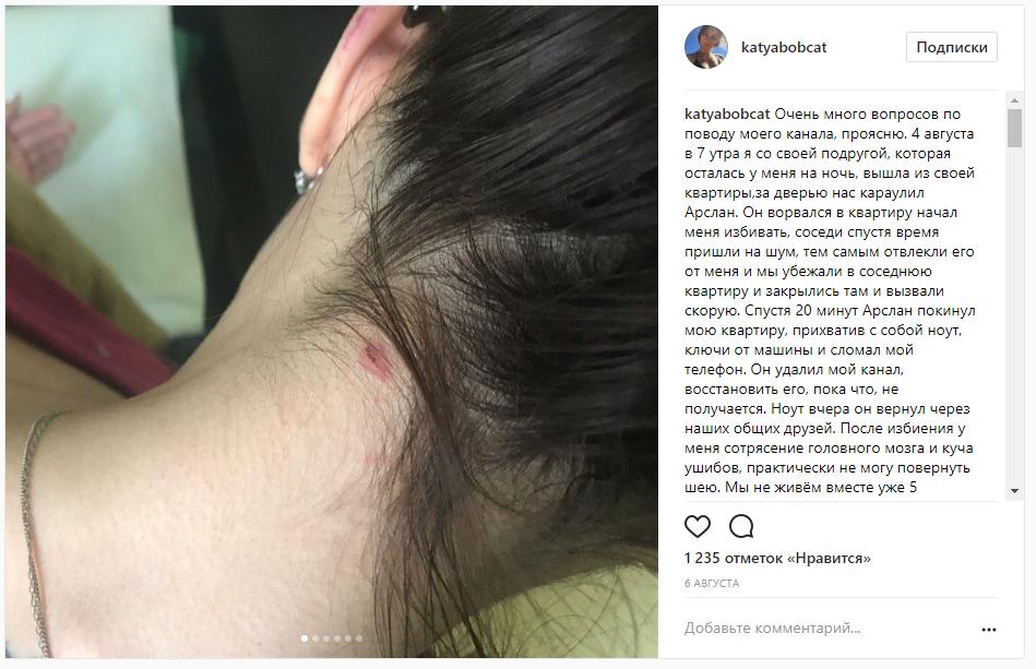 Арслан Валеев Екатерина Пятыжкина и Кирилл Кравченко что