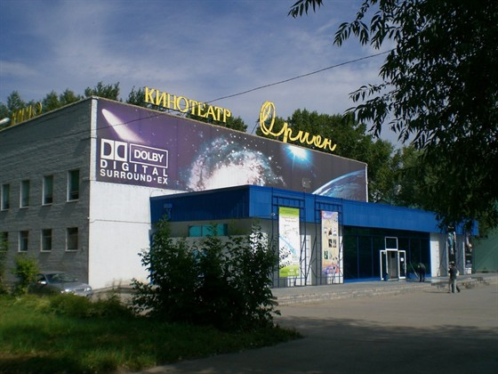 Фото кинотеатр Орион (Бердск)