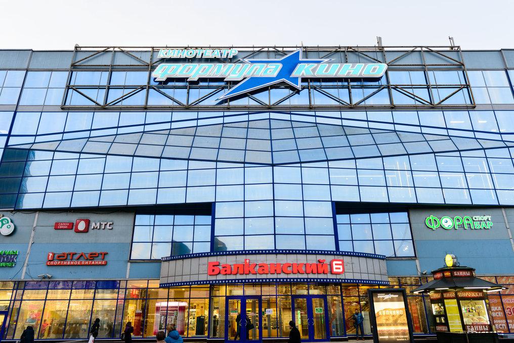 Формула кино балканский афиша цены смотреть онлайн кино билет