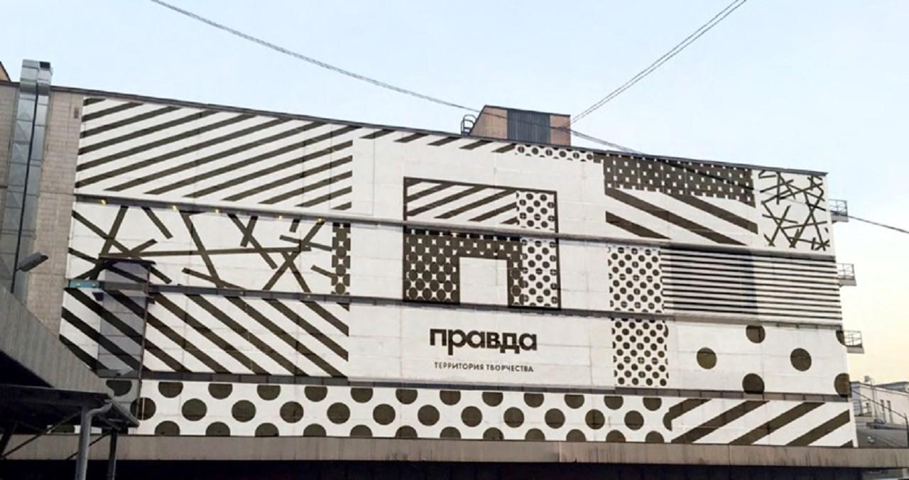 Фото центр городской культуры «Правда»