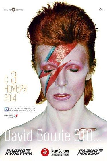 David Bowie Is смотреть фото