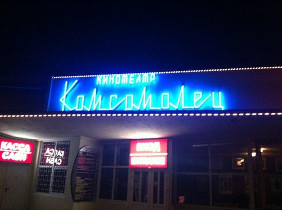 Фото кинотеатр Комсомолец