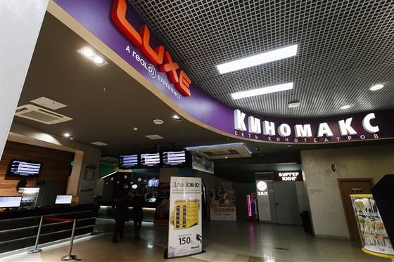 Афиша кино киномакс урал билет на концерт в европе