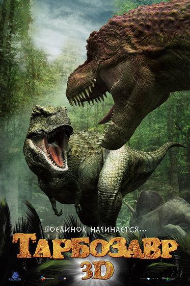 Тарбозавр 3D смотреть фото